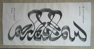 Arabic calligraphy written in the Chinese brush style