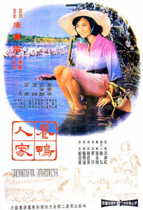 The Duck Farmer was a best-selling Taiwan-made movie in the late 1960s.
