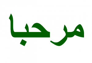 "The Arabic word for hello, ""Marhaba"""