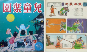 The now defunct Children's magazine from HongKong, Er Tong Le Yuan