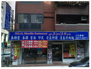 Today the Islamic restaurants have multiplied in Taipei.