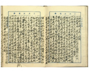 Keeping a journal is a deeply traditional Chinese habit. Writing it in calligraphy is considered personal discipline and training.