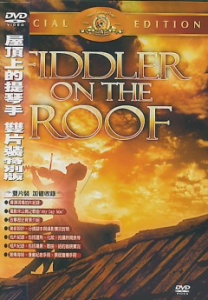 fiddler on the roof, ad