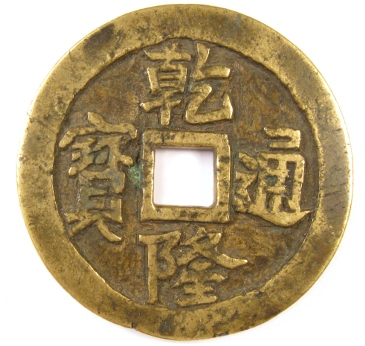 how to clean old chinese coins