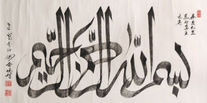 chinese islamic calligraphy 2